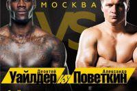 Андрей Рябинский намерен организовать жёсткое допинг-тестирование участников боя Поветкин vs Уайлдер