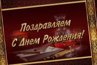 АндрейМ, с Днем Рождения!!!