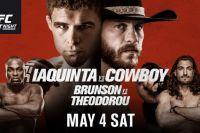 РП ММА №17 (UFC FIGHT NIGHT 151): 5 мая