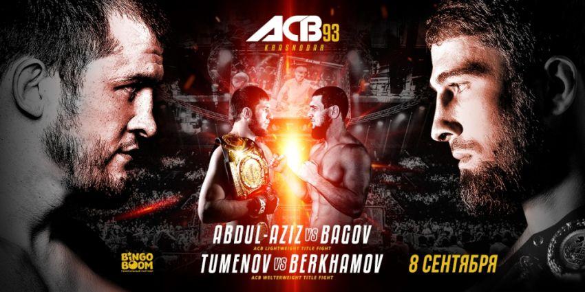 Файткард турнира ACB 93: Туменов - Берхамов