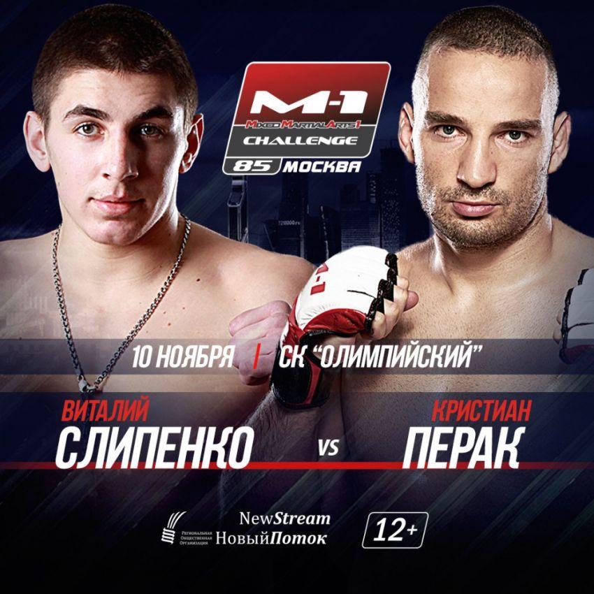 Кристиан Перак - Виталий Слипенко на  M-1 Challenge 85