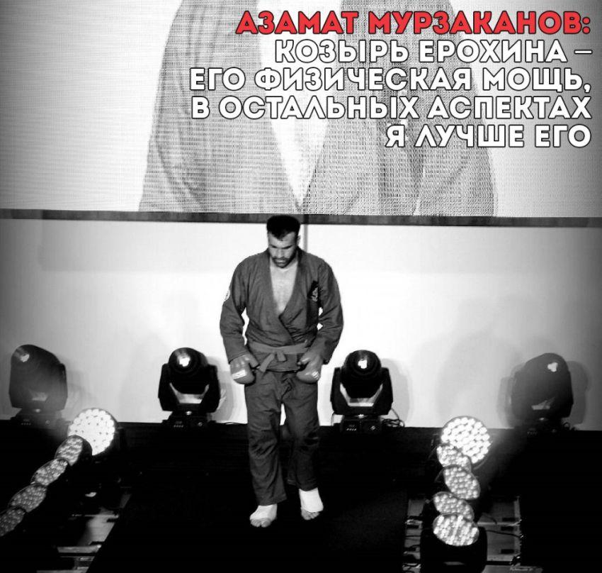 Азамат Мурзаканов: Козырь Константина Ерохина - его физическая мощь, в остальных аспектах я лучше его