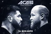 Результаты турнира ACA 103: Довлетджан Ягшимурадов – Алексей Буторин