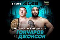 Евгений Гончаров и Тони Джонсон проведут титульный бой на ACA 96 в Польше