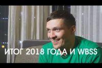 Итог года и WBSS 2018 | Александр Усик |