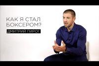 Дмитрий Пирог: как я стал боксером