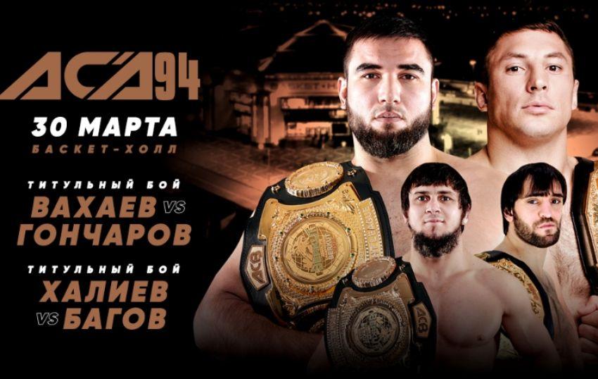 Файткард турнира ACA 94: Али Багов - Хусейн Халиев