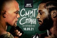 РП ММА №40 (UFC FIGHT NIGHT 192 / BELLATOR 266): 18-19 сентября