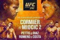 РП ММА №31 (UFC 241): 18 августа