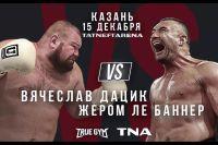 Видео боя Вячеслав Дацик – Жером Ле Баннер