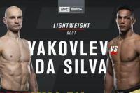 Видео боя Александр Яковлев - Алекс Да Сильва UFC Fight Night 149