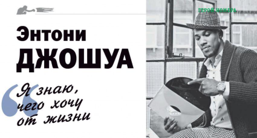 """Джошуа: """"Поветкин по-прежнему представляет угрозу для любого тяжеловеса"""""""