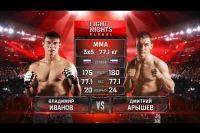 Видео боя Владимир Иванов - Дмитрий Арышев Fight Nights Global 68