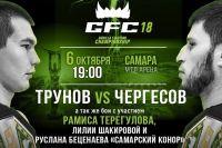 Прямая трансляция GFC 18: Максим Трунов – Анвар Чергесов