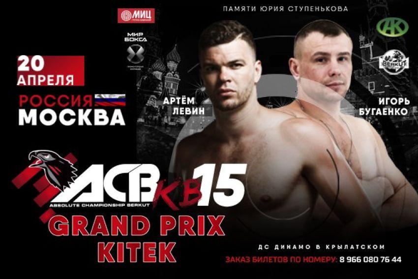 В Москве прошла пресс-конференция, посвященная турниру ACB KB-15: GP Kitek