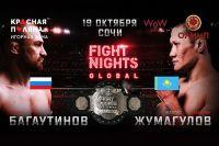 Fight Nights Global 95 Али Багаутинов - Жалгас Жумагулов. Смотреть онлайн прямой эфир