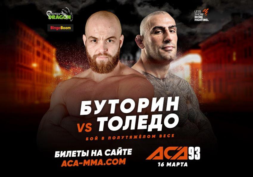 Алексей Буторин - Даниэль Толедо на ACA 93