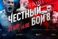 Прямая трансляция Fair Fight 8: Александр Скворцов - Михаил Крчмар