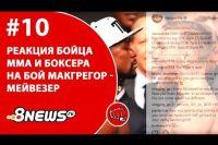 Александр Шлеменко и Егор Мехонцев о бое Мейвезер - Макгрегор