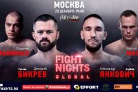 Видео боя Дмитрий Бикрев - Александр Янкович Fight Nights Global