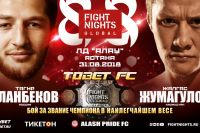 Видео боя Жуман Жумабеков - Мухамед Эминов Fight Nights Global 88