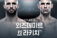 Волкан Оздемир встретится с Александром Ракичем на турнире UFC в Южной Корее