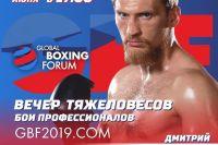 БК Fightnews.info. Тур 21: 15-16 июня 2019
