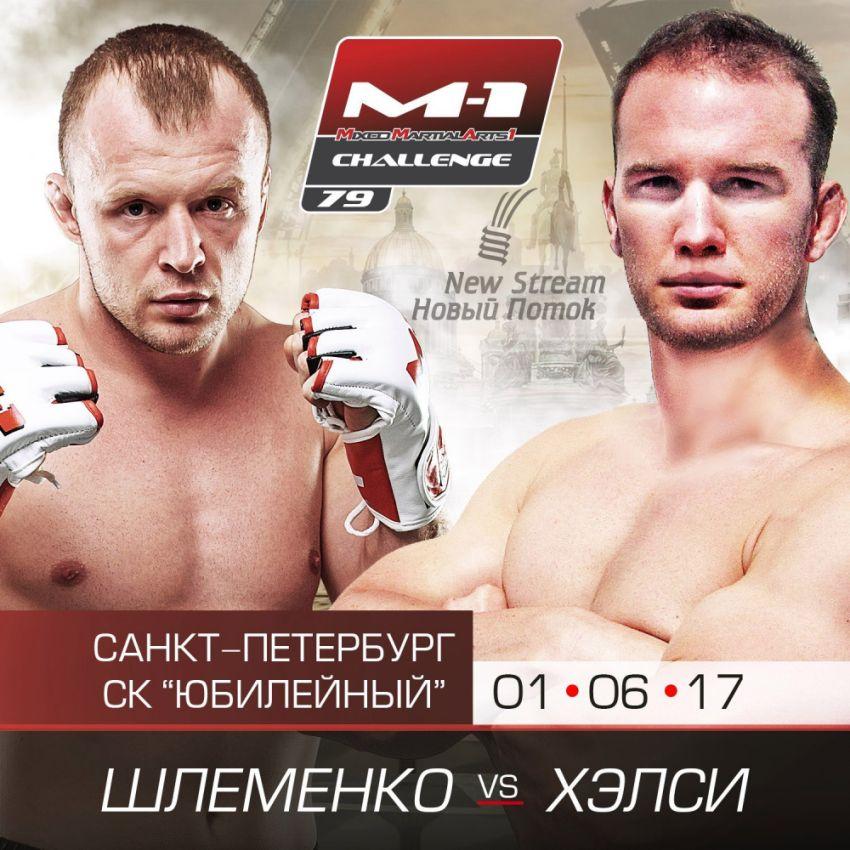 Прямая трансляция M-1 Challenge 79 Александр Шлеменко - Брэндон Хэлси 2