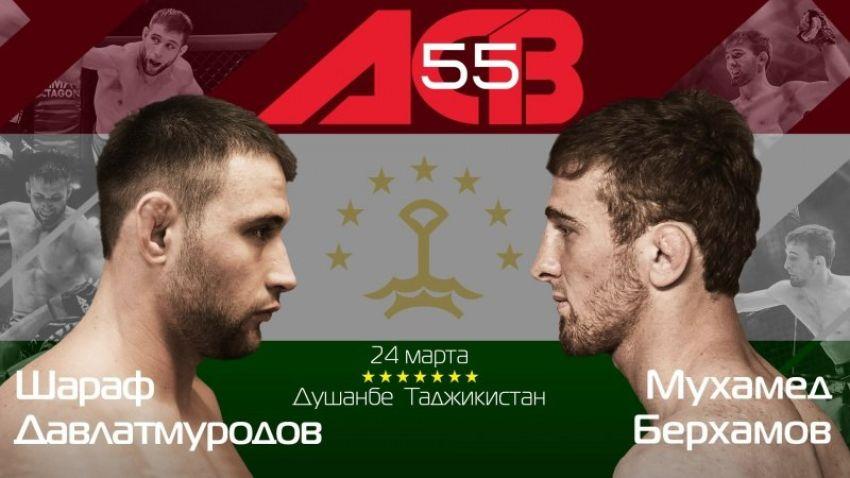 Мухамед Берхамов - Шарафа Давлатмуродов на ACB 55