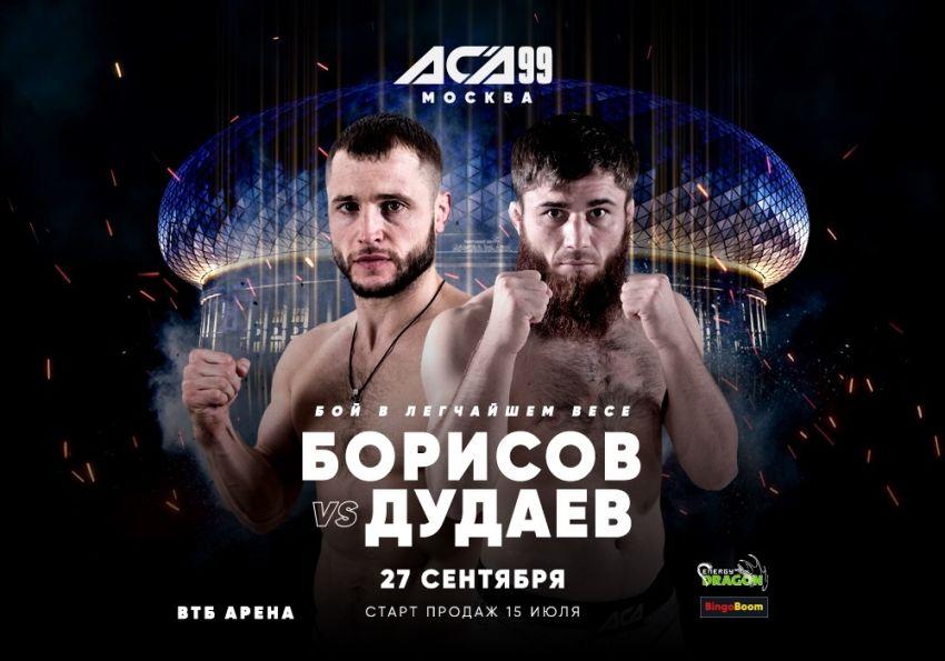 Видео боя Олег Борисов - Абдул-Рахман Дудаев АСА 99