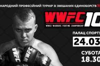 Прямая трансляция WWFC 10