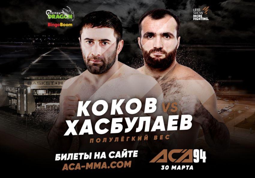 Мухамед Коков - Магомедрасул Хасбулаев на турнире ACA 94