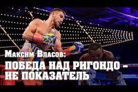 Максим Власов: Ломаченко – классный, но его стиль мне не нравится