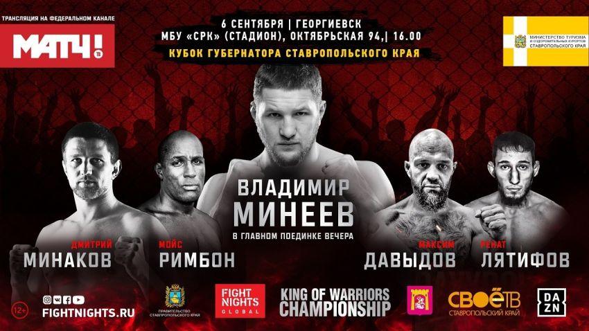 Владимир Минеев вернется в клетку 6 сентября на турнире ММА в Ставропольском крае