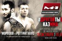 Результаты турнира M-1 Challenge 105: Сергей Морозов - Джош Реттингхаус 2
