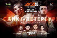 Прямая трансляция ACA 93: Марат Балаев - Салман Жамалдаев