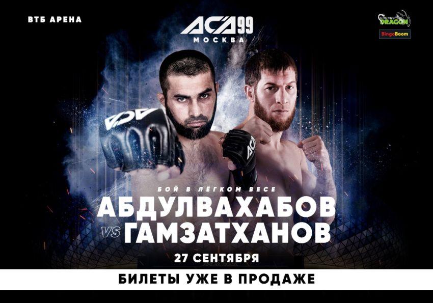 Абдул-Азиз Абдулвахабов узнал имя своего следующего соперника