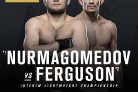 «Матч ТВ» покажет бой UFC между Нурмагомедовым и Фергюсоном в прямом эфире
