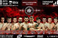 Прямая трансляция R-One Selection MMA 2: Богдан Булах - Роман Гудочкин