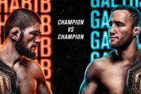 Файткард турнира UFC 254: Хабиб Нурмагомедов - Джастин Гэтжи
