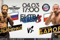 Прямая трансляция Битва на Волге 3: Александр Емельяненко - Шимон Байор