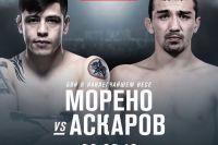 Официально: Аскар Аскаров против Брендона Морено на сентябрьском UFC в Мехико