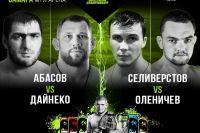 Прямая трансляция GFC 21: Владимир Селиверстов - Олег Оленичев