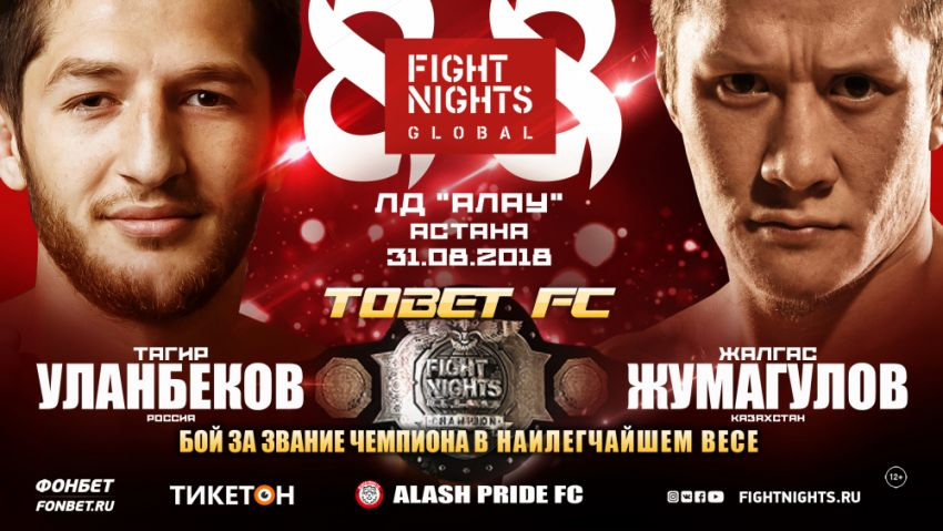 Fight Nights Global 88: Жалгас Жумагулов победил Тагира Уланбекова