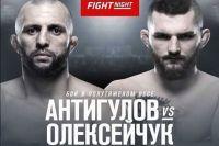 Видео боя Гаджимурад Антигулов - Михал Олексейчук UFC Fight Night 149