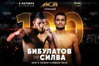 Магомед Бибулатов возвращается в ACA на юбилейном турнире в Грозном