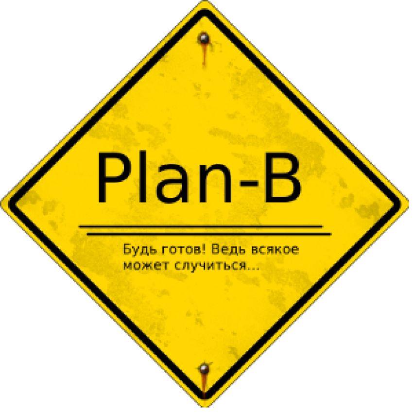 Миф бокса о «Плане Б»