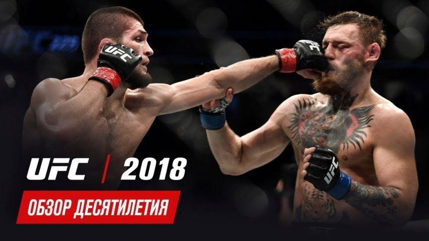 Обзор десятилетия UFC: 2018 год