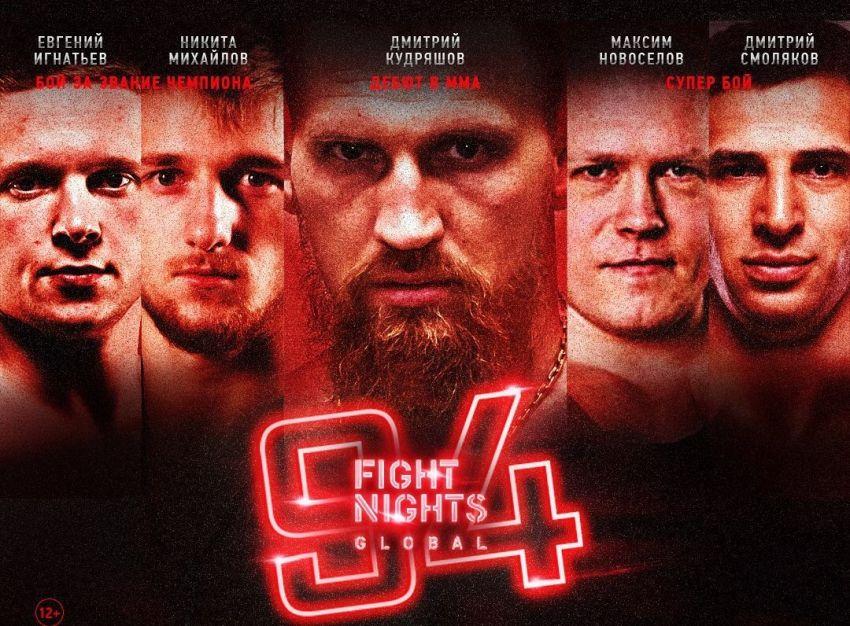Файткард турнира Fight Nights Global 94: Дмитрий Кудряшов - Артур Горлов, Максим Новоселов - Дмитрий Смоляков