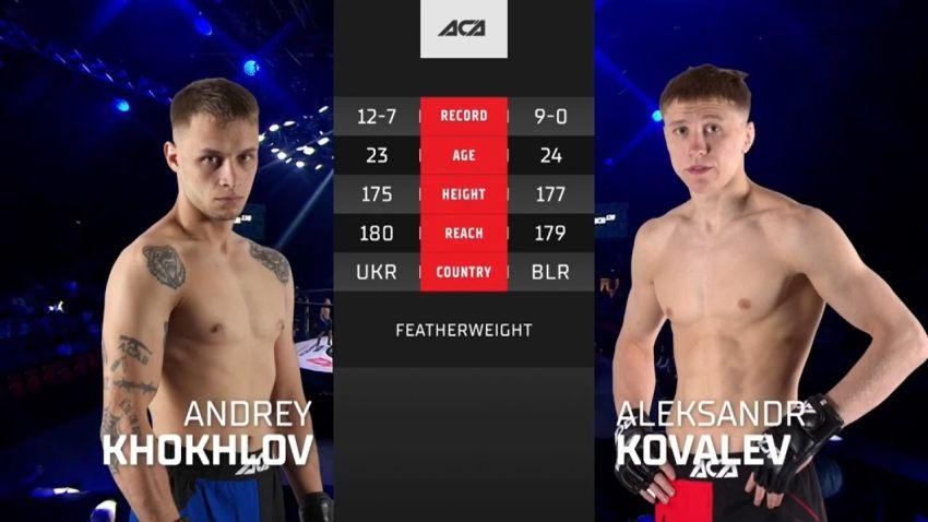 Видео боя Андрей Хохлов – Александр Ковалев АСА 128